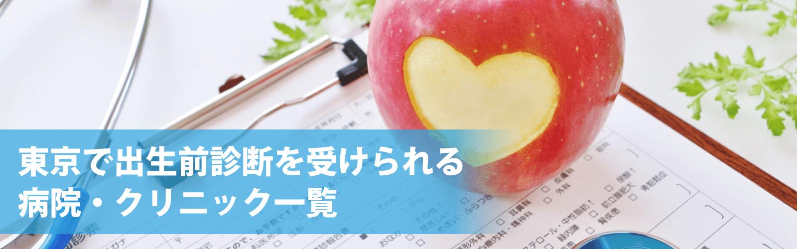 東京で出生前診断を受けられる病院・クリニック一覧