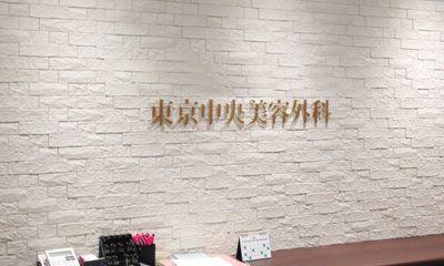 東京中央美容外科 江坂下肢静脈瘤クリニック