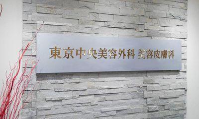 東京中央美容外科・美容皮膚科 福島下肢静脈瘤クリニック