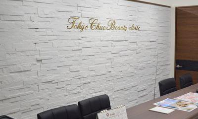 東京中央美容外科・美容皮膚科 郡山院