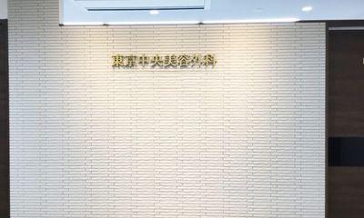 東京中央美容外科 寺西下肢静脈瘤クリニック