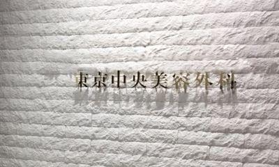 東京中央美容外科 堺下肢静脈瘤クリニック
