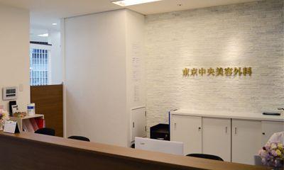 世田谷下肢静脈瘤クリニック 東京中央美容外科
