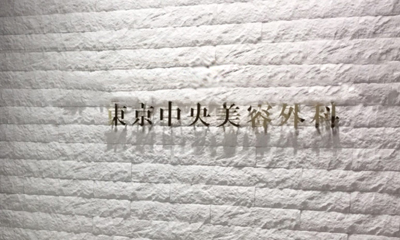 東京中央美容外科 堺院