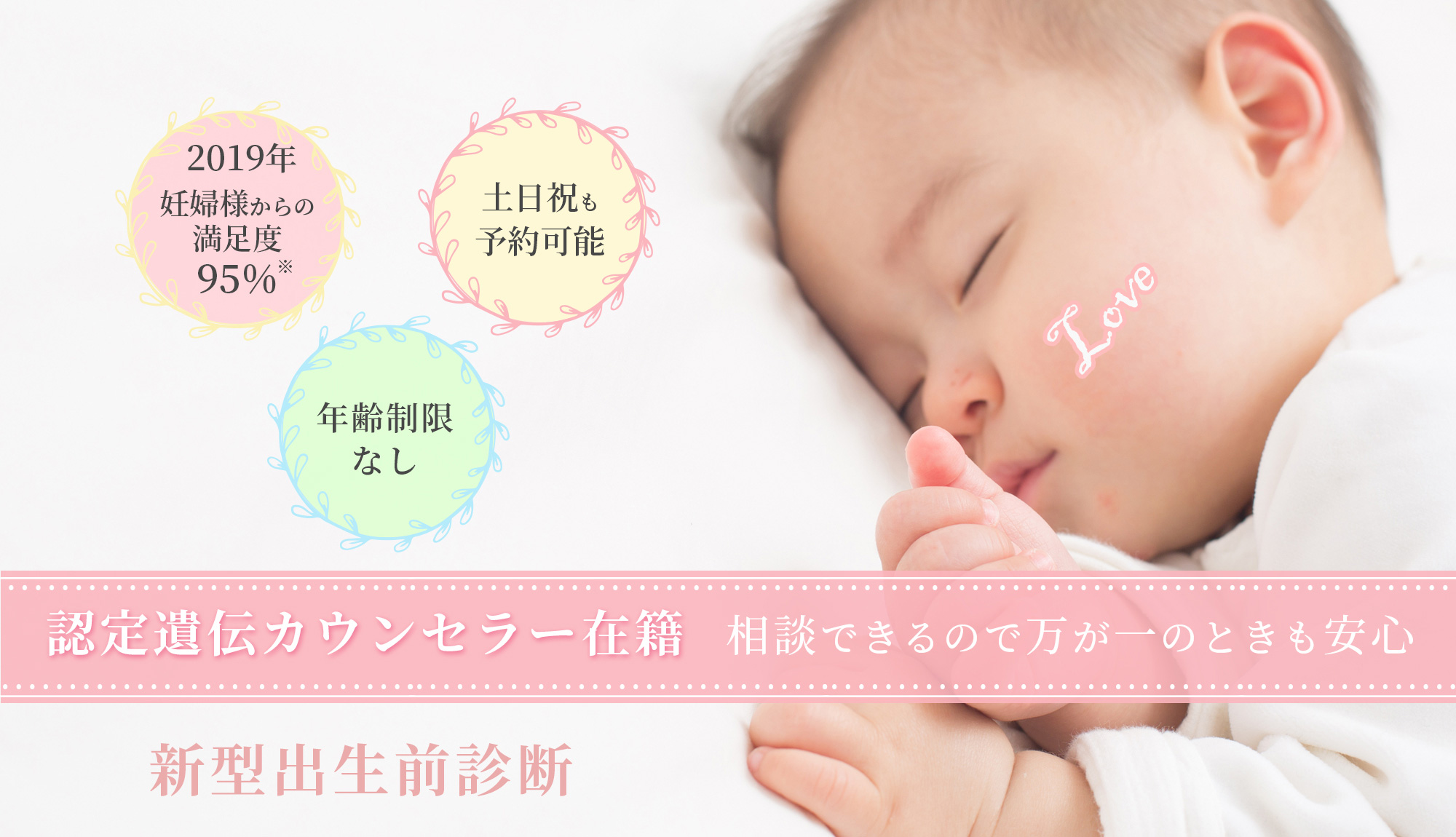 新型出生前診断・NIPT平石クリニック